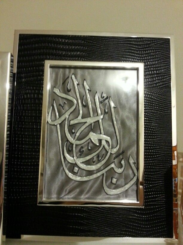 9 Best Images About My Work Staind Glass Calligraphy On