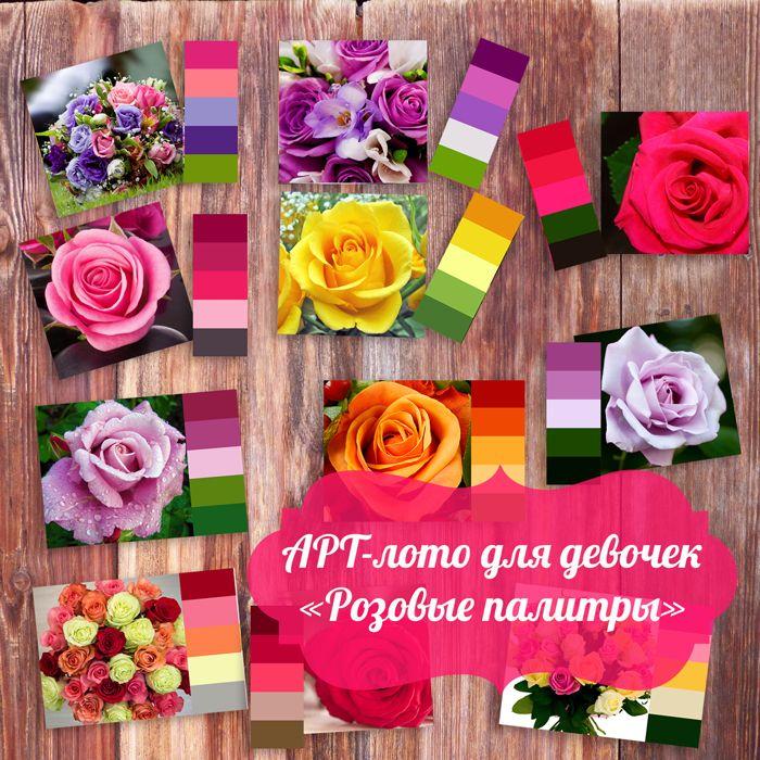 Развиваем чувство прекрасного, арт-лото для девочек «Розовые палитры»