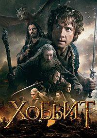 Хоббит (Расширенная Версия) (Трилогия) / The Hobbit (Extended Version) (Trilogy) / 2012-2014 / ДБ, АП (Сербин, Горчаков), СТ / Blu-Ray Remux (1080p) :: Кинозал.ТВ