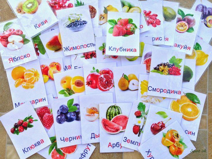 Продолжаю свою эпопею по созданию обучающих карточек. Добралась до фруктов и ягод.
