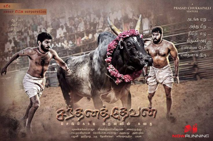 Arya & Sathya in 'Santhana Devan' - First Look Poster