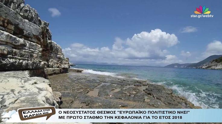 """""""Ελλάδα στην Καρδιά μας"""" - 18.4.2017 - Web Exclusive"""