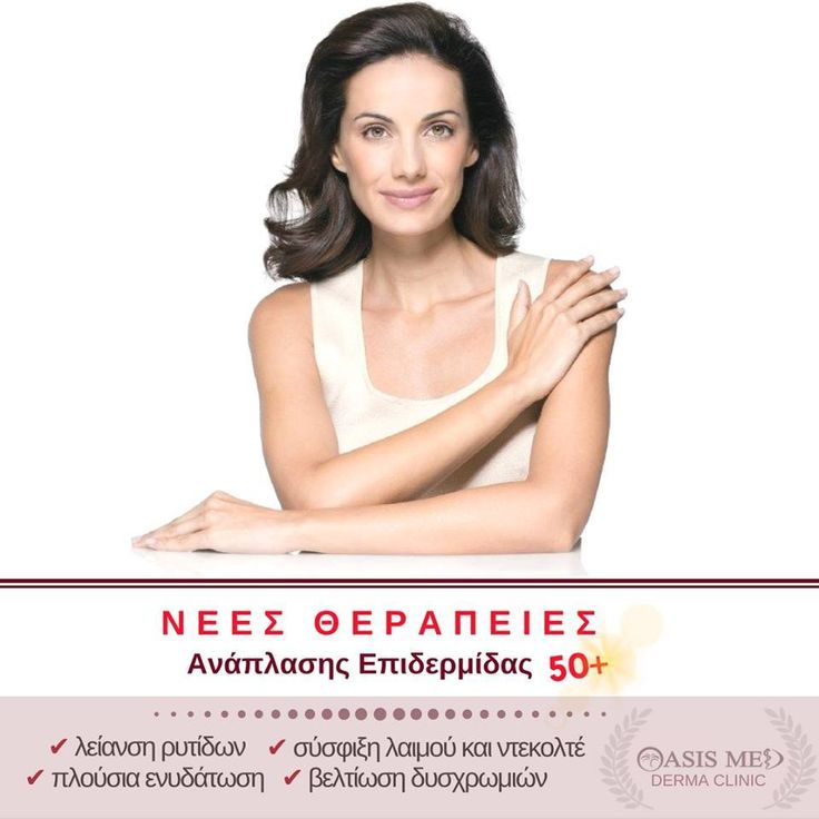 Age 50+: Smooth, Firm and #Rejuvenate the #Face, #Hands, #Neck & #Decolletage areas with targeted #treatments! OASIS MED Derma Clinic #crete #Greece ☎(+30)2810301777 https://dermaclinic.oasismed.gr/