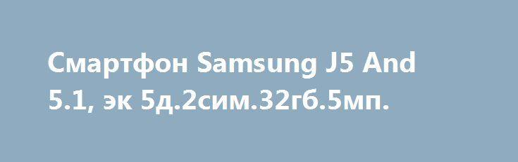 Смартфон Samsung J5 And 5.1, эк 5д.2сим.32гб.5мп. http://brandar.net/ru/a/ad/smartfon-samsung-j5-and-51-ek-5d2sim32gb5mp/  Производитель SamsungСтрана производительКитайТип устройства -смартфонФорм-факторМоноблокСтандарт связиGPRS, GSM, 3G (UMTS, HSUPA, HSPA)Количество поддерживаемых SIM-карт2СостояниеНовоеРепликаДаОС Android 5.1Тип SIM-картыMicro-SIM+Nano-SIMРежим работы нескольких SIM-картОдновременныйМатериал корпусаПластикТип экранаTFTДиагональ экрана5.0(дюйм)Разрешение…