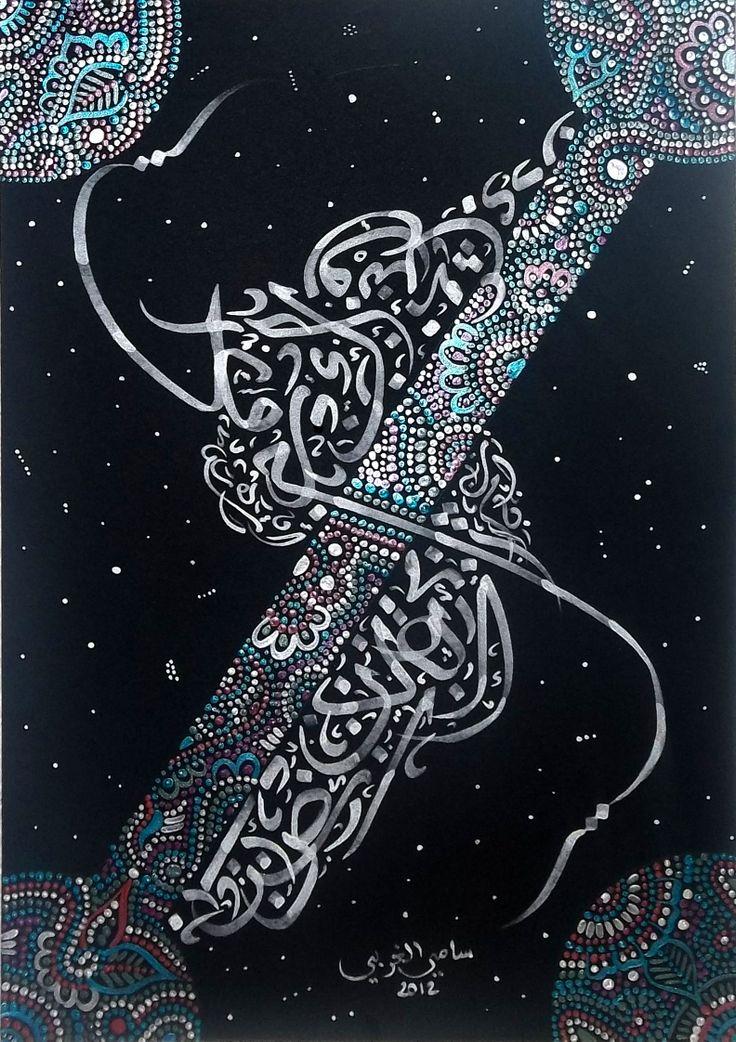 30x42cm Arabic calligraphy By Sami Gharbi (Tunisia) www.facebook.com/samicalligrapher
