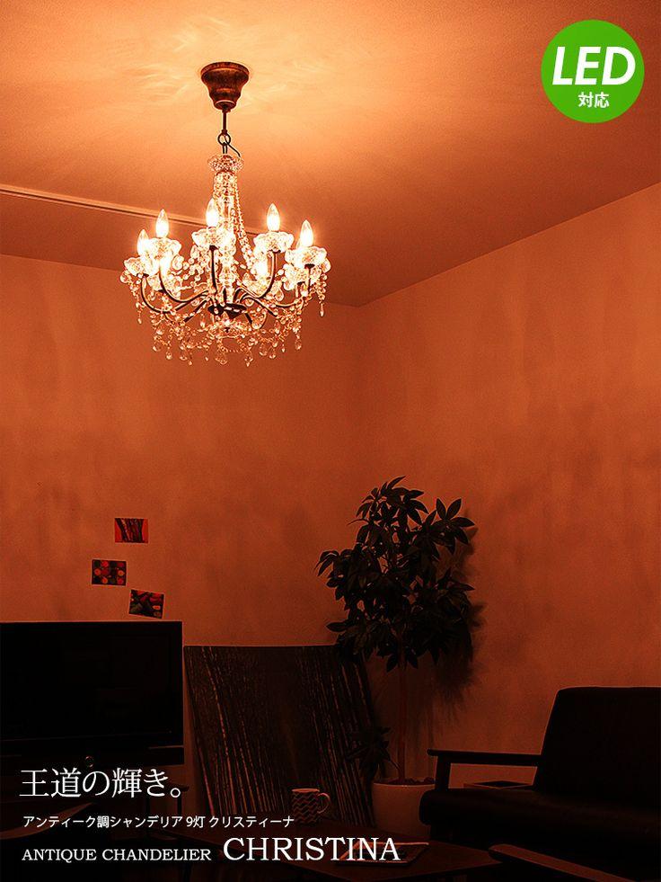 【CHRISTINA -クリスティーナ-】王道の輝きを魅せるシャンデリア。 アンティーク調に仕上げたフレームを使用しているので、消灯時にも美しくお部屋を彩ります。