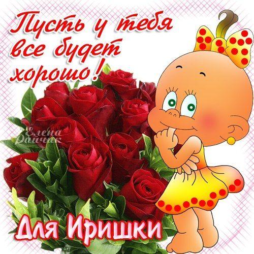 Аву надписью, открытка цветы иришке