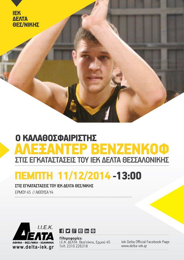 Συνέντευξη του καλαθοσφαιριστή Aleksandar Vezenkov στους σπουδαστές του ΙΕΚ ΔΕΛΤΑ