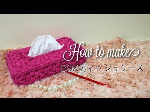 BOXティッシュカバーの編み方/How to make a Tissue box (T-shirt yarn, trapillo) English sub - YouTube