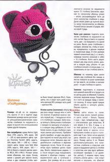 детские вязаные шапки для девочек спицами со схемами и описанием: 11 тыс изображений найдено в Яндекс.Картинках