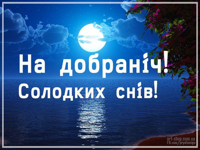 Картинка спокойной ночи на украинском