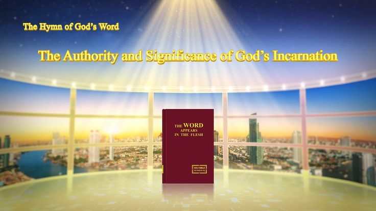 "The Hymn of God's Word ""The Authority and Significance of God's Incarnat..."