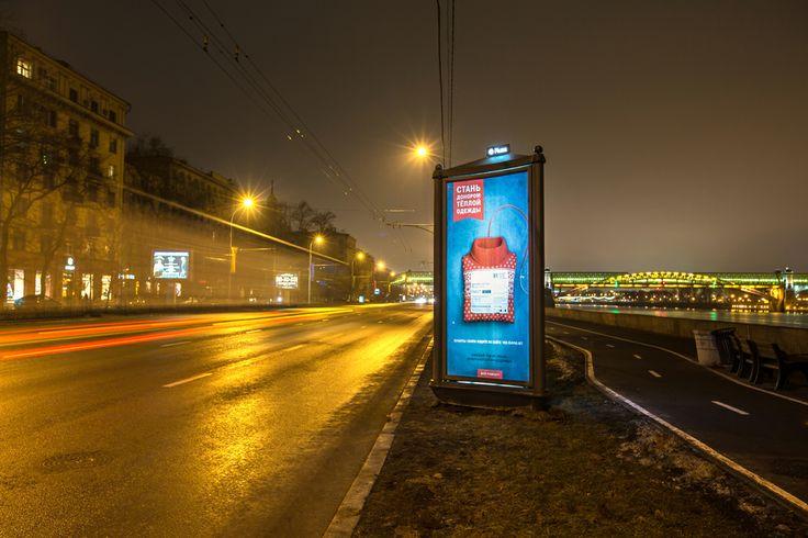 """Социальная кампания """"Стань донором теплой одежды"""""""