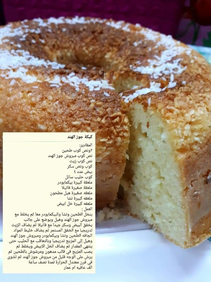 كيكة جوز الهند Arabic Sweets Recipes Morrocan Food Cooking Recipes Desserts
