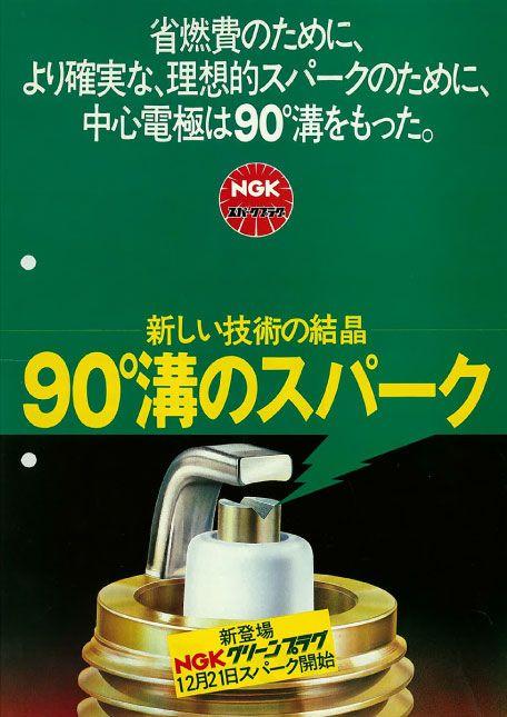 なぜ佐藤琢磨は、NGKスパークプラグを選ぶのか。NGKが選ばれる理由や進化の歴史を公開中。