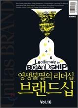 유니타스브랜드 Unitas BRAND Vol.16 브랜드십 : 영생불멸의 리더십