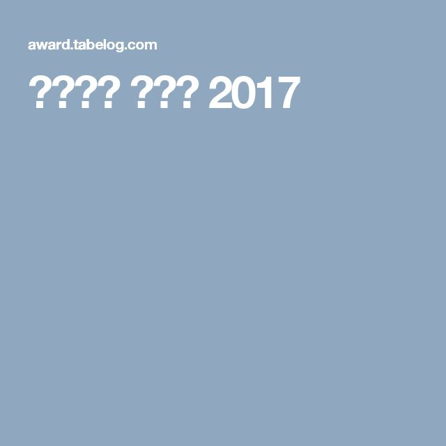 食べログ 百名店 2017