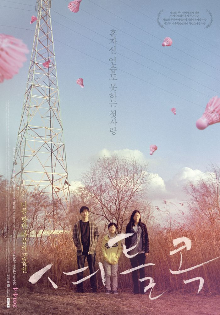"Korean Poster for ""SHUTTLECOCK"" 셔틀콕"