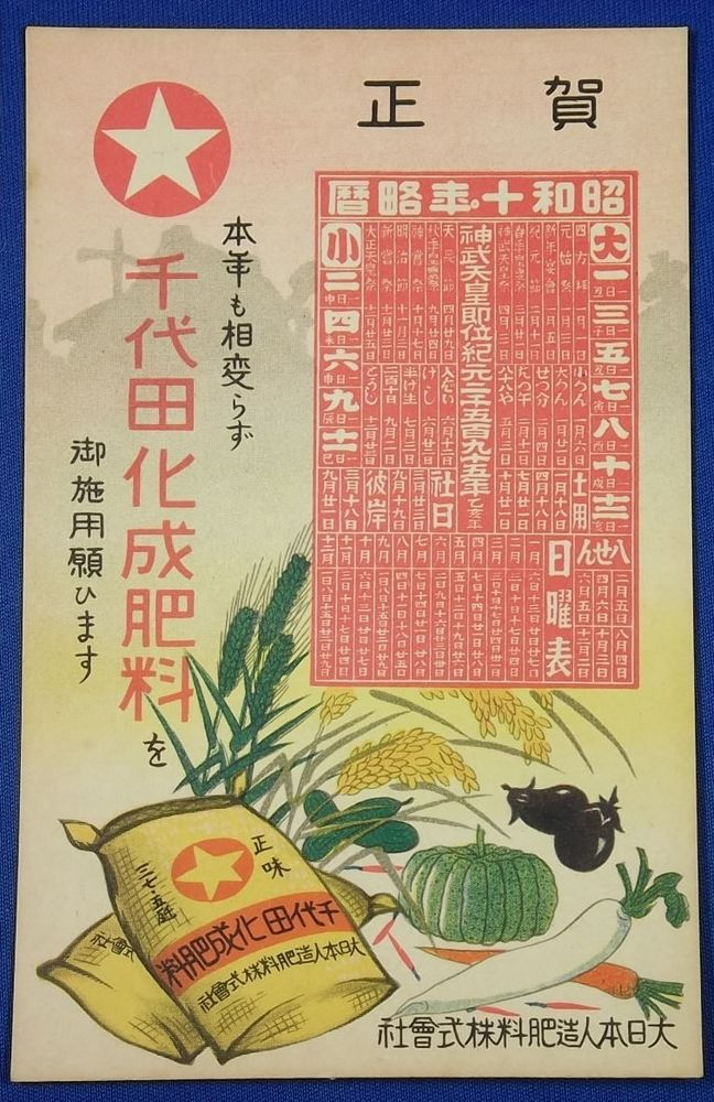 Japanese New Year Calendar : Best ideas about history of agriculture on pinterest