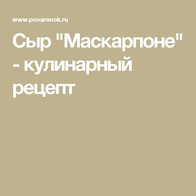 "Сыр ""Маскарпоне"" - кулинарный рецепт"