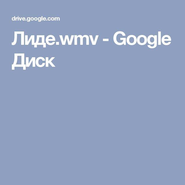 Лиде.wmv - Google Диск