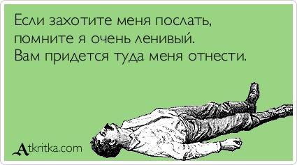 Открытка: Если захотите меня послать, помните я очень ленивый. Вам придется туда меня отнести. / (Stepanych)