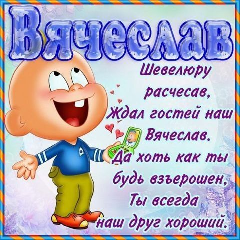 Поздравления с днем рождения вячеслава открытки, картинки