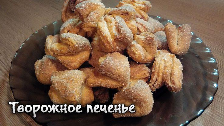 Творожное печенье / Cottage Cheese Biscuits / Afinka