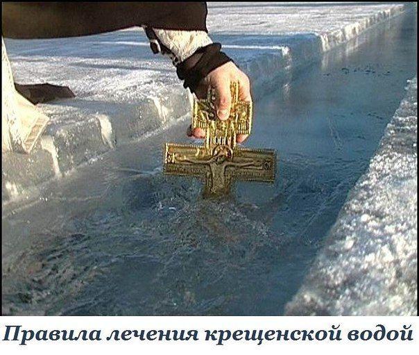 ПРАВИЛА ЛЕЧЕНИЯ КРЕЩЕНСКОЙ ВОДОЙ В ночь с 18 на 19 января православные христиане во всем мире отмечают один из самых чтимых своих праздников – Крещение Господне, называемый также Богоявление.КОГДА НАБИРАТЬ ВОДУ?…