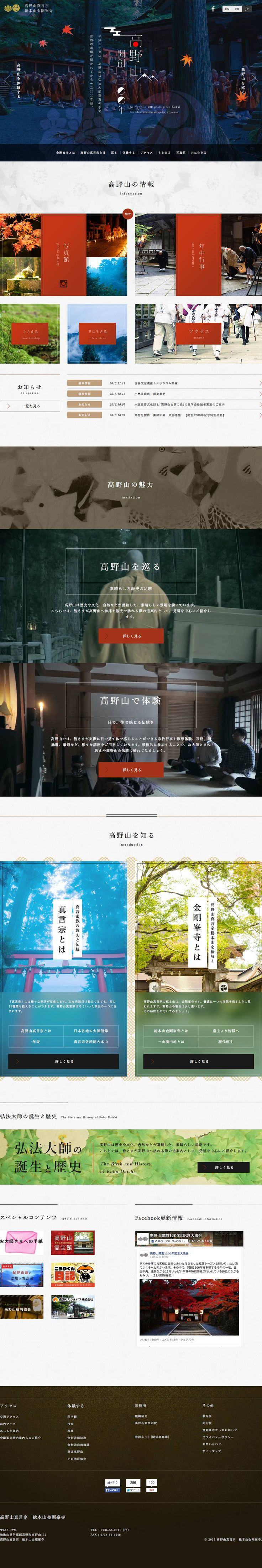 http://www.koyasan.or.jp/