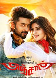 Watch Tamil Movie Anjaan Live Streaming Online only on YuppTV India with Best HD High Quality without Buffering !! YuppTV Don't compromise in the Quality !! Anjaan, anjaan tamil movie, anjaan tamil movie watch online, anjaan tamil movie online, anjaan tamil movie online watch, anjaan tamil movie online watch hd, anjaan tamil full movie watch online, anjaan movie online watch, anjaan movie online watch free, watch anjaan full movie online, watch anjaan tamil movie online free