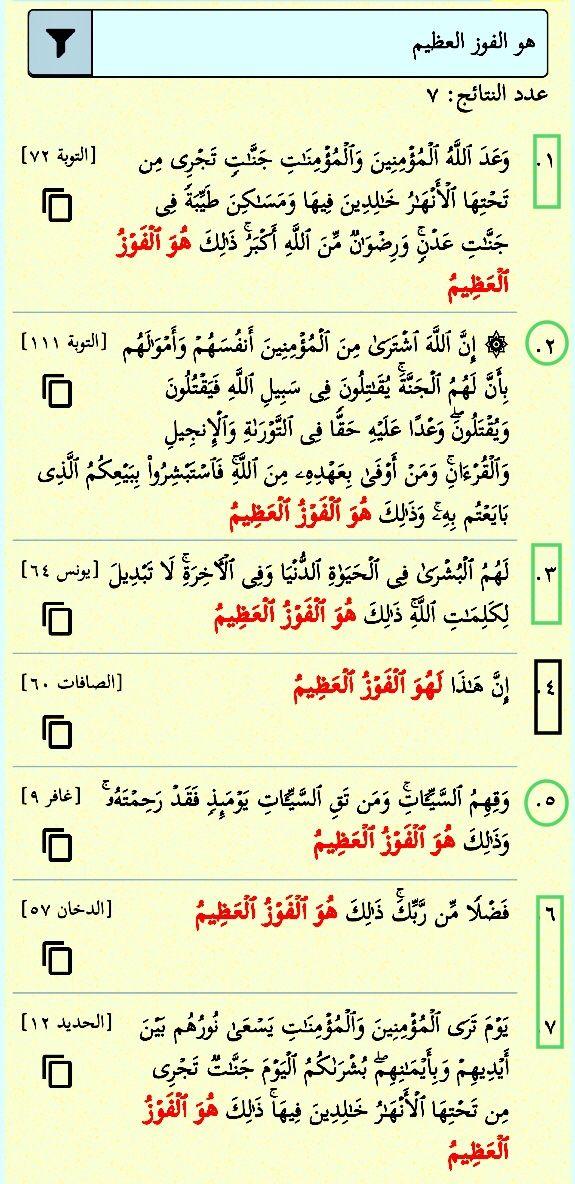 هو الفوز العظيم سبع مرات في القرآن وحيدة بزيادة اللام وبدون ذلك إن هذ لهو القوز العظيم في الصافات ٦٠ وست مرات ذلك هو الفوز العظيم مرتان منها بزيا