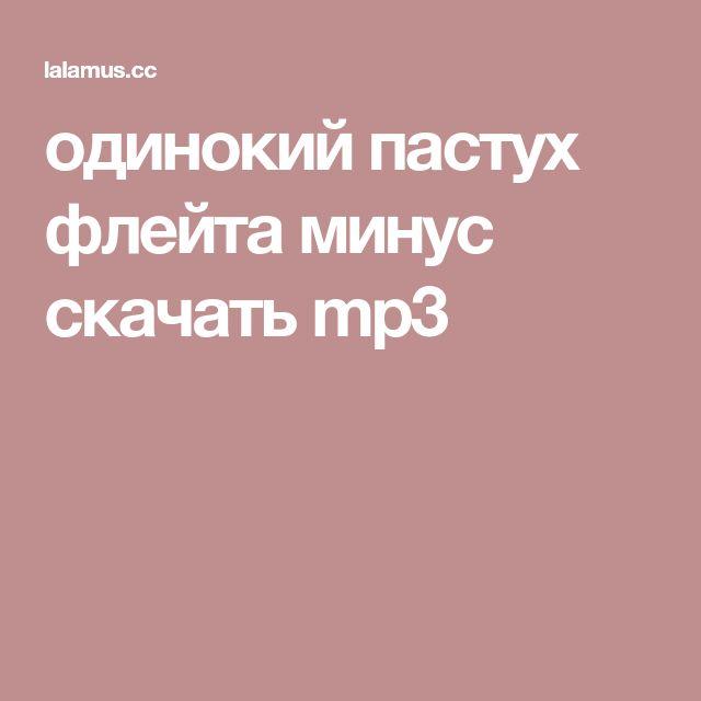 ОДИНОКИЙ ПАСТУХ ФЛЕЙТА MP3 СКАЧАТЬ БЕСПЛАТНО