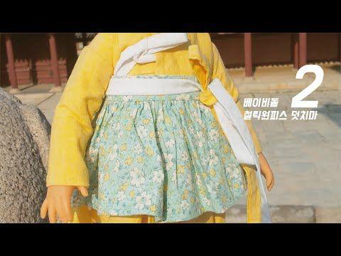 베이비돌 인형 생활한복 만들기(2/2) - 덧치마 Disney animator doll DIY Korea Traditional dress part 2 - YouTube