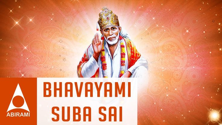 Bhavayami Suba Sai - Shirdi Sai Bhajans - Usha Raj - Krishnan - Sadhana Sargam - Hariharan - Lata Mangeshkar - Songs for Shirdi Sai Baba - sai baba songs - saibaba songs - saibaba bhajan - sai baba bhajan - shirdi sai baba songs - hindi sai baba song - shirdi - sai aarti - saibaba - sai mantra - god songs - om sai ram - omsairam - sai ram sai shyam - sab ka malik ek - sai baba bhajan by pramod medhi - sai aashirwad - sai baba tum do kadam bado - sai baba aarti - sai ram - top 12 sai baba…