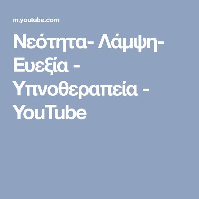 Νεότητα- Λάμψη- Ευεξία - Υπνοθεραπεία - YouTube
