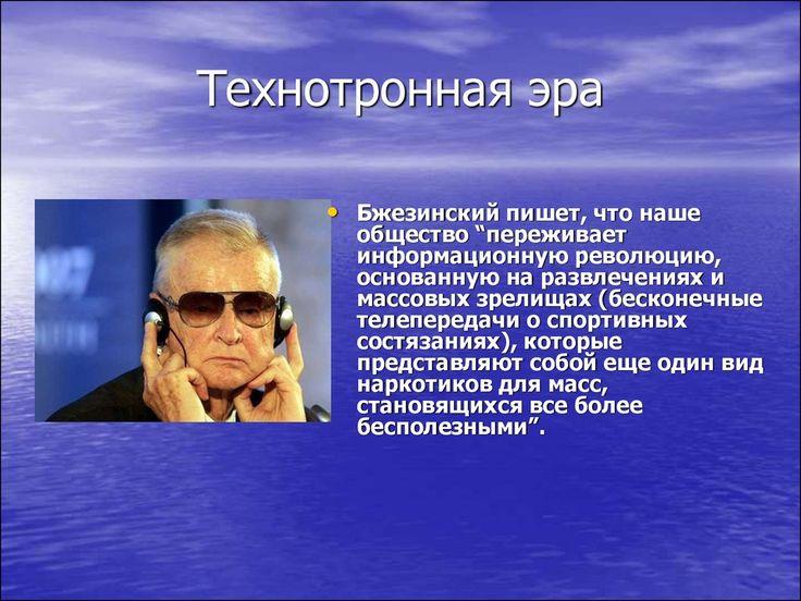 технотронная эра fb2