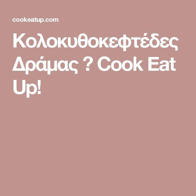 Κολοκυθοκεφτέδες Δράμας ⋆ Cook Eat Up!