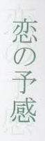 My husband 39 s next tattoo koi no yokan japanese word for Koi meaning in english