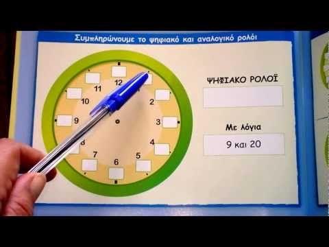 Βιβλίο: 1:00 η ώρα - Διαβάζω το ρολόι με την Πράσινη Πρίζα - YouTube