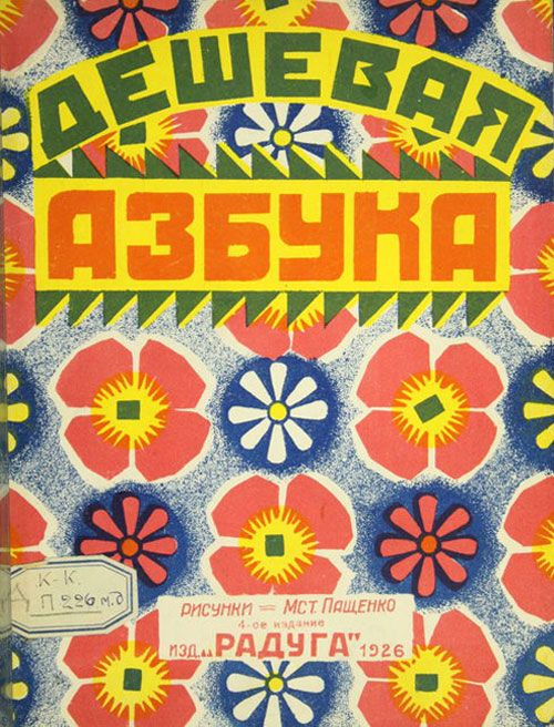 ancien livre imagier russe - couverture  vintage russian ABC book - cover
