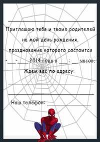 Приглашение на день рождения «Человек-паук» (Spider-Man) - Приглашения распечатать  - Распечатай к празднику (бесплатно) - Каталог статей - Устроим Праздник! Бесплатные шаблоны на день рождения