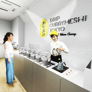 コーヒー器具で作るカレーショップDRIP CURRYMESHI TOKYOが渋谷駅ホームにオープン