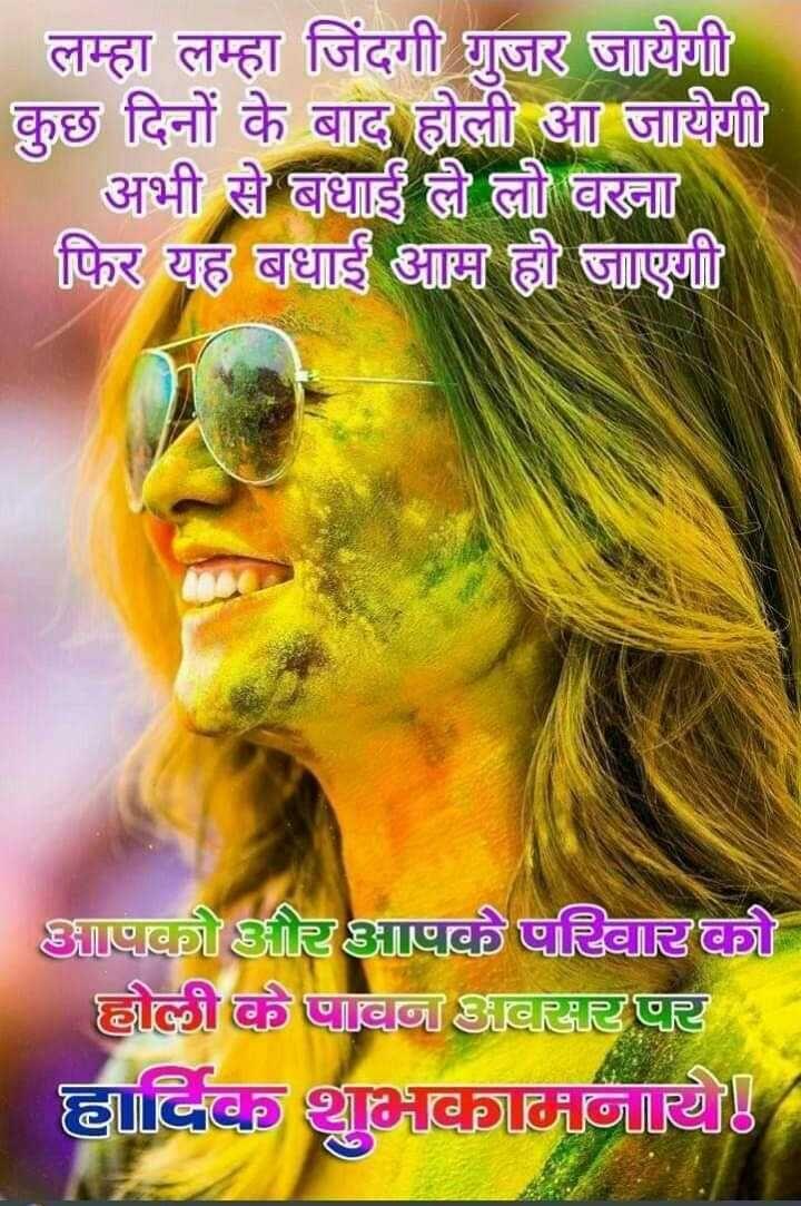 Holi Funny Sms In Hindi : funny, hindi, ADVANCE, FUNNY, Funny, Holi,, Happy, Advance