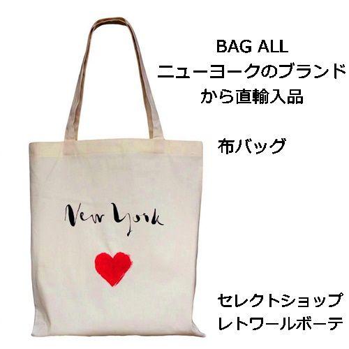 Bag all バッグオール トートバッグ NEW YORK HEART TOTE BAG ニューヨークハート エコバッグ 布製 たためる おしゃれ ハートマークの エコバック 買い物袋 コットン 折りたたみ バッグ 生成り 買い物バック 布のバッグ カバン ニューヨークブランドから直輸入品 海外