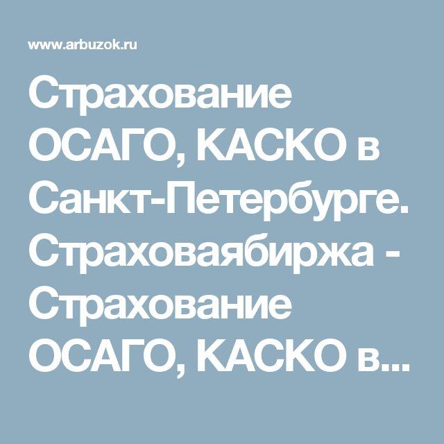 Страхование ОСАГО, КАСКО в Санкт-Петербурге. Страховаябиржа - Страхование ОСАГО, КАСКО в Санкт-Петербурге. Оформить страхование ОСАГО онлайн - Страхование ОСАГО, КАСКО в Москве,Санкт-Петербурге - Интернет-магазины. Каталог товаров. Скидки. Распродажа - Каталог товаров. Цены, скидки, распродажи
