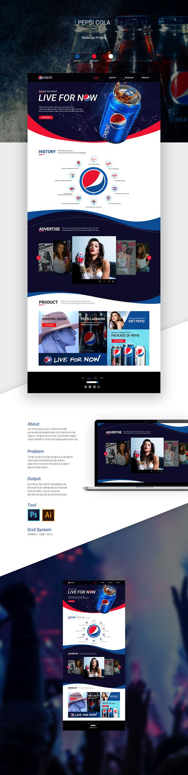 Website redesign project _ pepsi cola