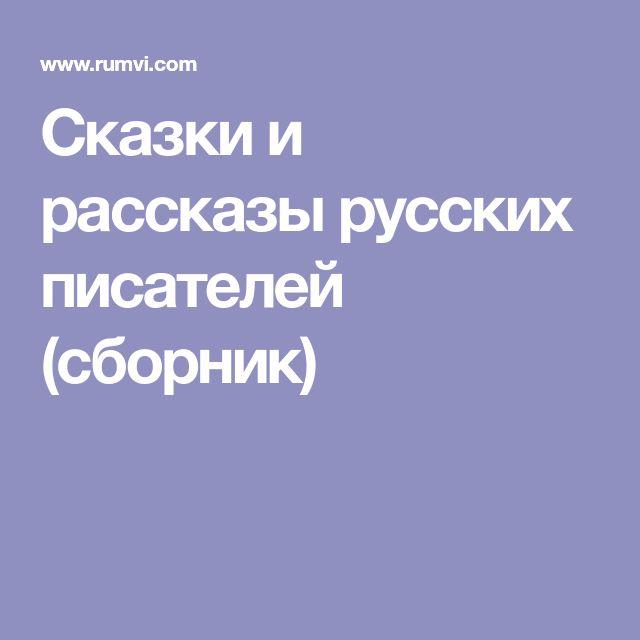 Сказки и рассказы русских писателей (сборник)