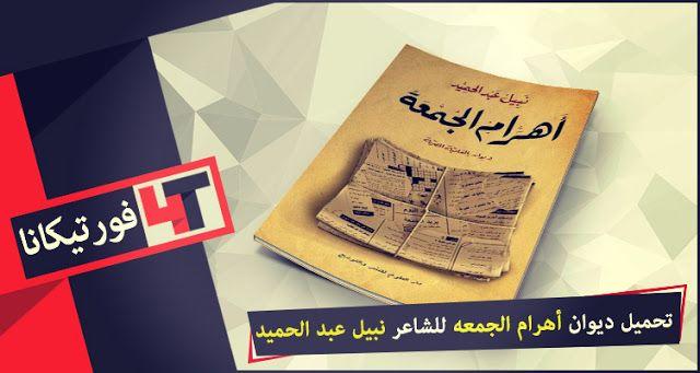 تحميل ديوان أهرام الجمعه للشاعر نبيل عبد الحميد Book Cover Cover Books