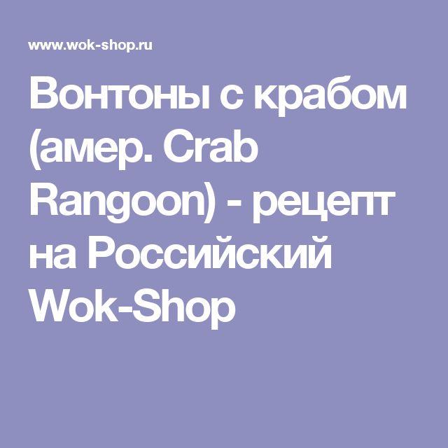 Вонтоны с крабом (амер. Crab Rangoon) - рецепт на Российский Wok-Shop